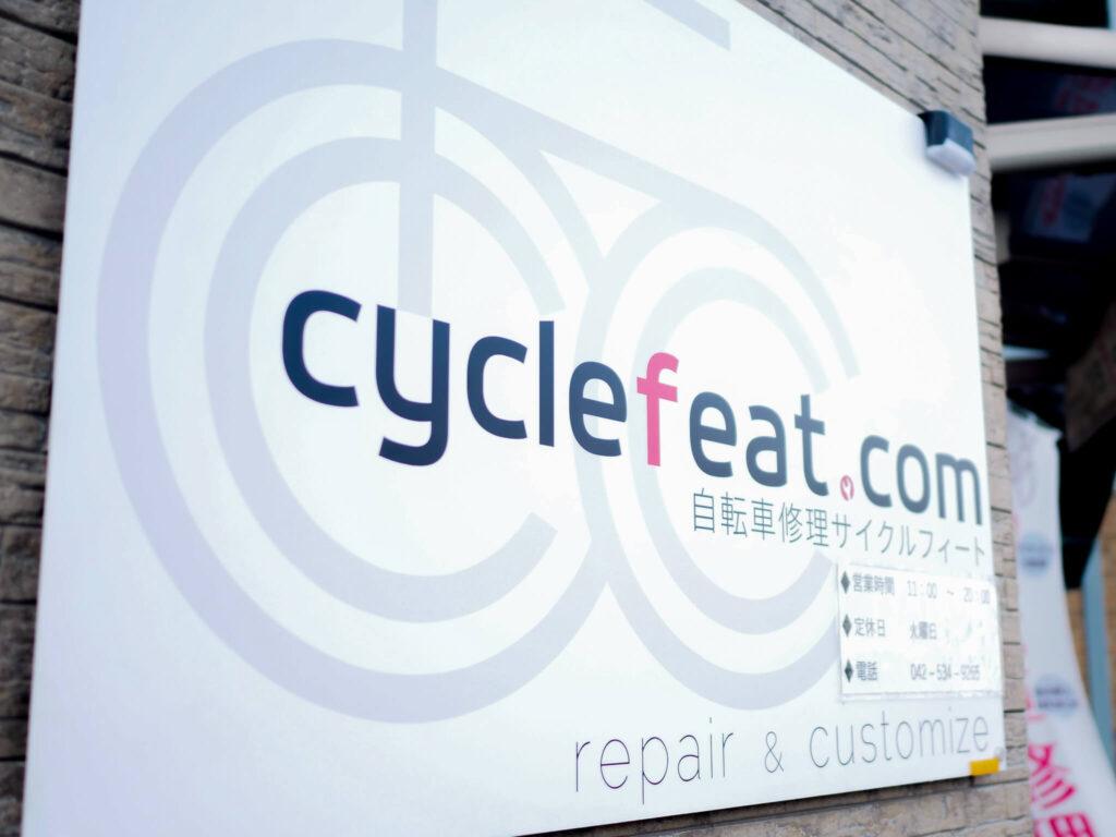 自転車修理専門店cycle feat.comの看板