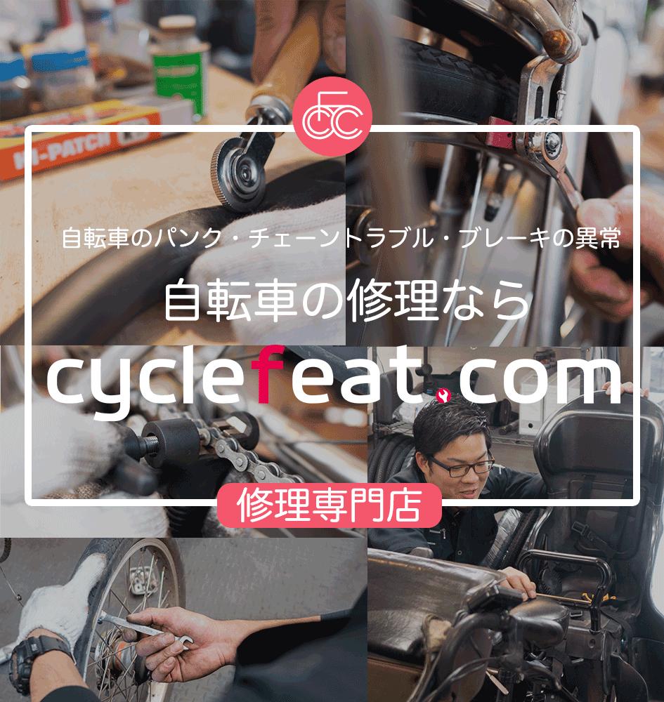 立川市・国分寺市の自転車修理・パンク修理ならCyclefeat.com